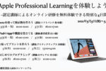 Apple Professional Learningを体験しよう ~認定講師によるオンライン研修を無料体験できる特別な4日間~