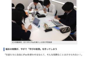 【こどもとIT】生徒たちが使う端末に制限はかけさせない。こだわり続けた自由度の高いiPad導入