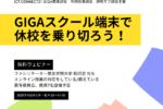 【緊急開催】オンラインイベント「GIGAスクール端末で休校を乗り切ろう!」開催のお知らせ
