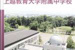 高品質なApple Books紹介:上越教育大学附属中学校 2019-2022 Our Story