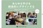 高品質なApple Books紹介:あらゆる学びを創造的にデザインする:中学校編