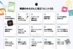 【Apple公式資料】教師のみなさんに役立つヒント30