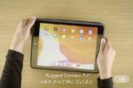 【動画】LogicoolのRugged Combo 3 キーボードケースの外し方