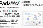【アーカイブ動画公開】4/11(日)「iPadと学び-実践に向けての知恵の共有サイト-」公開記念特別オンラインイベント