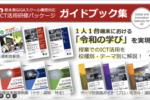 熊本県教育委員会作成「ICT活用研修パッケージガイドブック集」