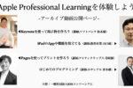 【特集】5/5~8「Apple Professional Learningを体験しよう」アーカイブ動画公開ページ