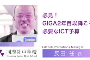 【動画】GIGA2年目以降こそ必要なICT予算とは