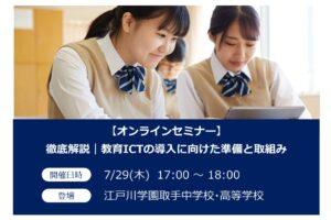 徹底解説 教育ICTの導入に向けた準備と取組み