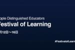 Apple認定教育者によるスペシャルな研修週間「Festival Of Learning(FOL)」