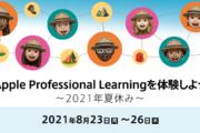 【特集】8/23~26「Apple Professional Learningを体験しよう〜2021年夏休み〜」アーカイブ動画公開ページ
