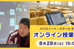 【休校対策・オンライン授業】オンライン授業をサポートする研修会を緊急開催!