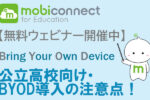 【無料ウェビナー】公立高校向け・BYOD導入の注意点