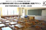 iOSコンソーシアム月例勉強会2021年8月「iPadで臨時休校を乗り切るための環境整備と授業デザイン」
