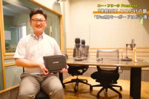 【動画】iPad用キーボードはどう選ぶ?