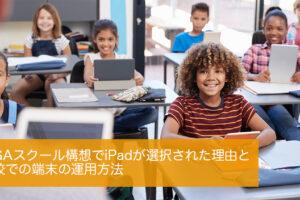 【ウェビナー】GIGAスクール構想でiPadが選択された理由と高校での端末の運用方法