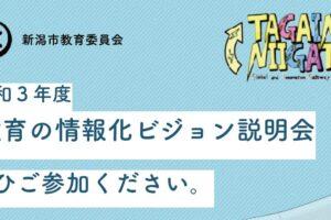 【10月20日開催】新潟市教育の情報化ビジョン