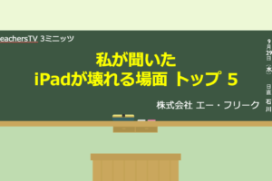 【動画】私が聞いたiPadが壊れる場面 トップ 5